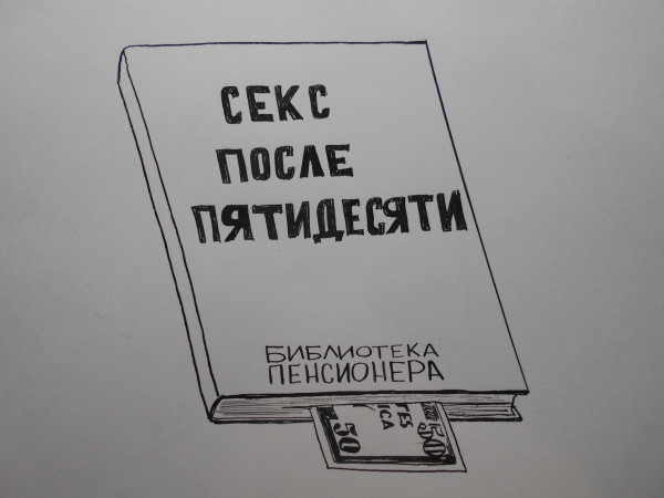 Карикатура: Секс после ле пятидесяти, Петров Александр