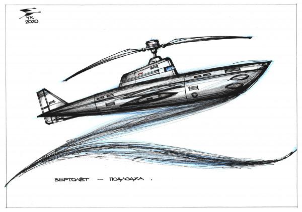 Карикатура: Вертолёт - подводная лодка ., Юрий Косарев