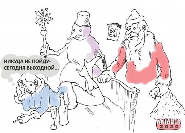Карикатура: 31, АЛЕКСАНДР ПОЛУНИН