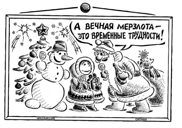 Карикатура: Свой среди чу...котских, Giptopotam