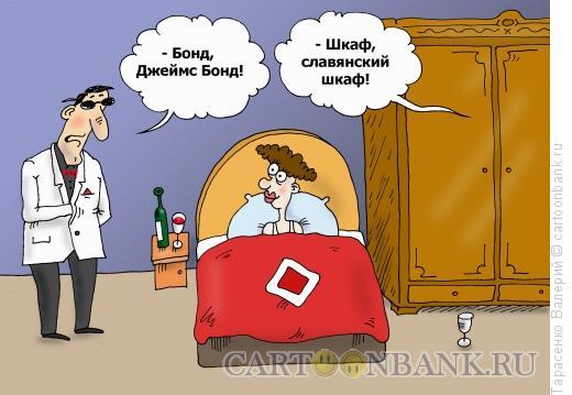 Карикатура: Явочная квартира, Тарасенко Валерий