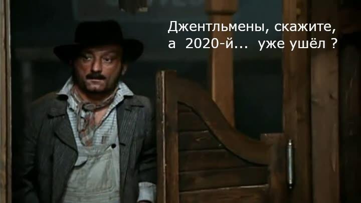 Мем: 2020-й уже ушёл?, Kamdiver