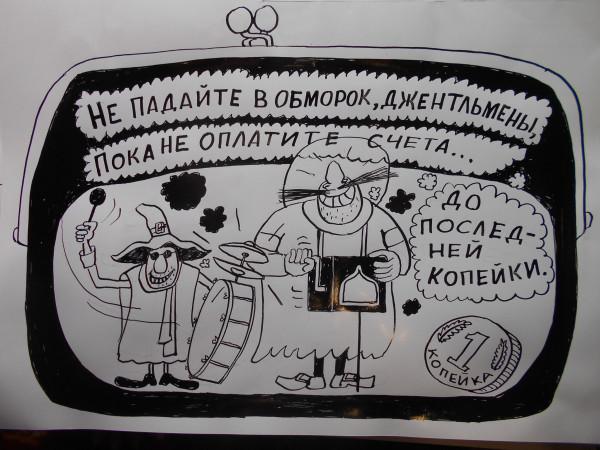 Карикатура: Деньги  дребеденьги, Петров Александр