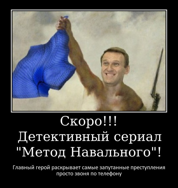 Мем: Метод Навального