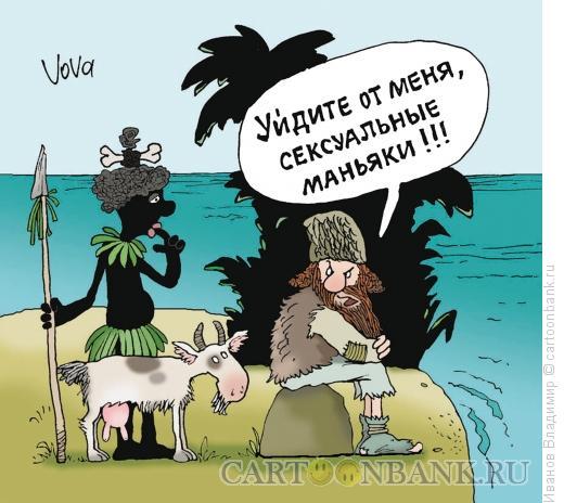 Карикатура: Сексуальные маньяки, Иванов Владимир