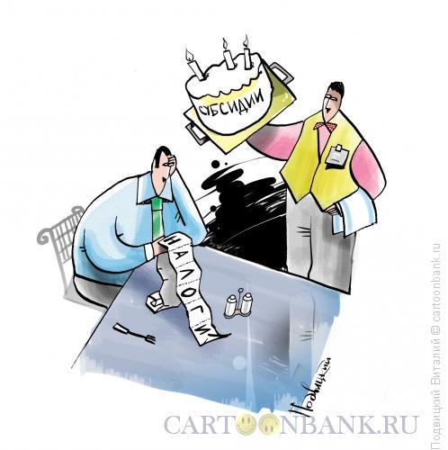 Карикатура: Субсидии заказывали?, Подвицкий Виталий