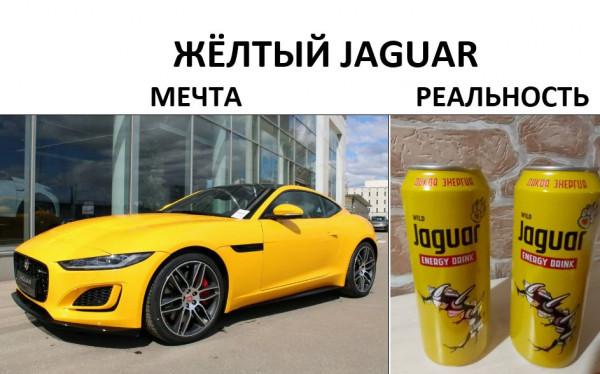 Мем: Жёлтый Ягуар
