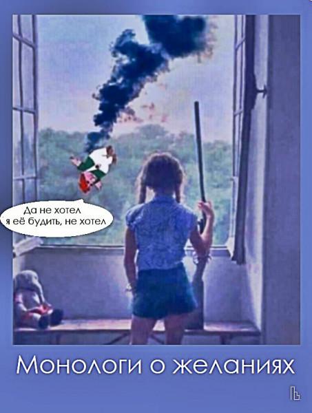 Мем: Мемориал жертвам харрасмента, Кондратъ