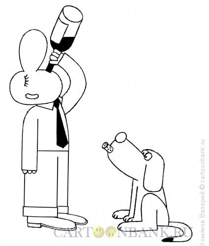 Карикатура: Пес и пробка, Хомяков Валерий