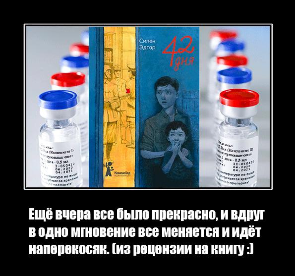 Мем: 42 дня, Krem