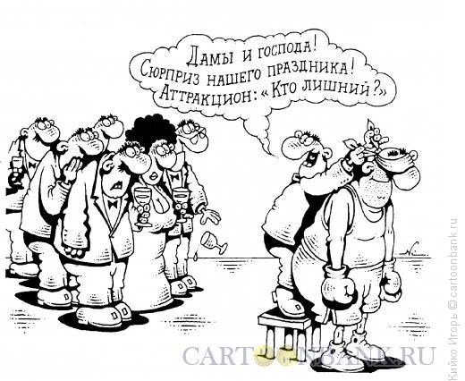 Карикатура: Аттракцион на выбывание, Кийко Игорь