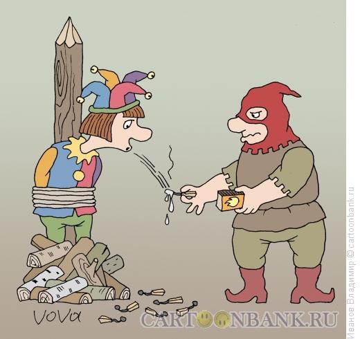 Карикатура: Меткий шут, Иванов Владимир