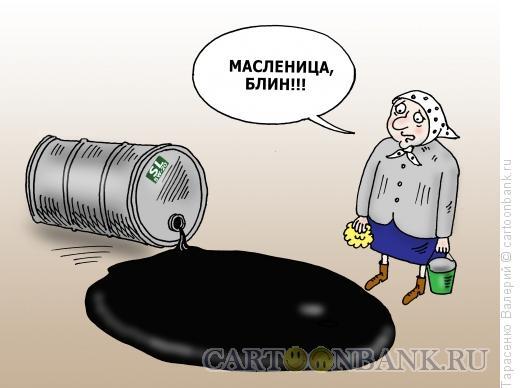 Карикатура: Пятновыводитель, Тарасенко Валерий