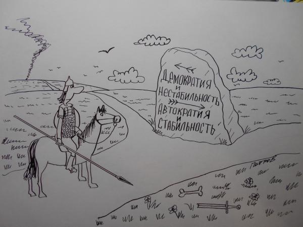 Карикатура: Распутье, Петров Александр