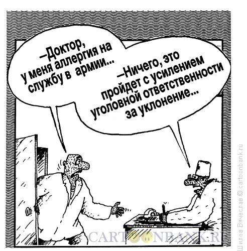 Карикатура: Аллергия, Шилов Вячеслав