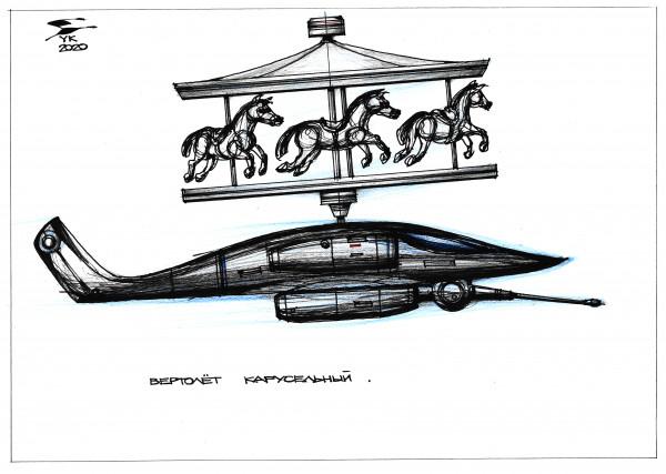 Карикатура: Вертолёт карусельный ., Юрий Косарев