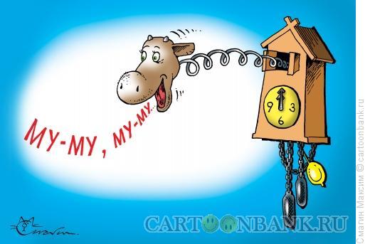 Карикатура: Часы с бычком, Смагин Максим