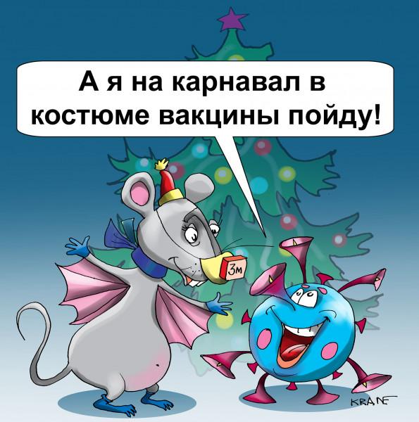 Карикатура: Карантин на карнавале, Евгений Кран