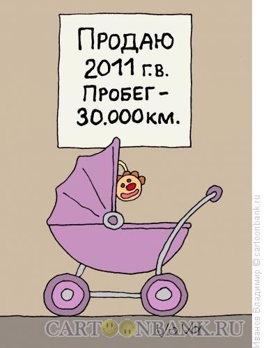 Карикатура: Коляска с пробегом, Иванов Владимир