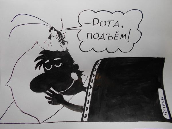 Карикатура: Тараканы, Петров Александр