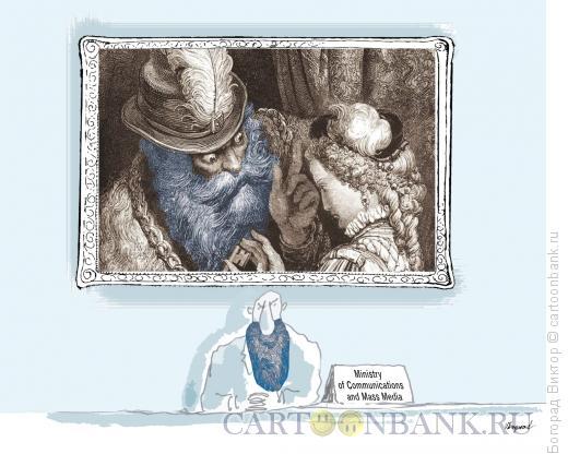 Карикатура: Министр Синия борода, Богорад Виктор