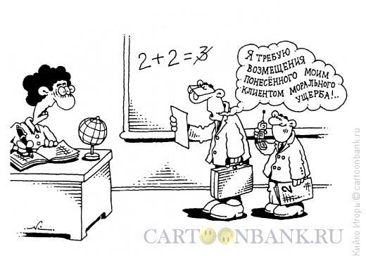 Карикатура: Моральный вред, Кийко Игорь