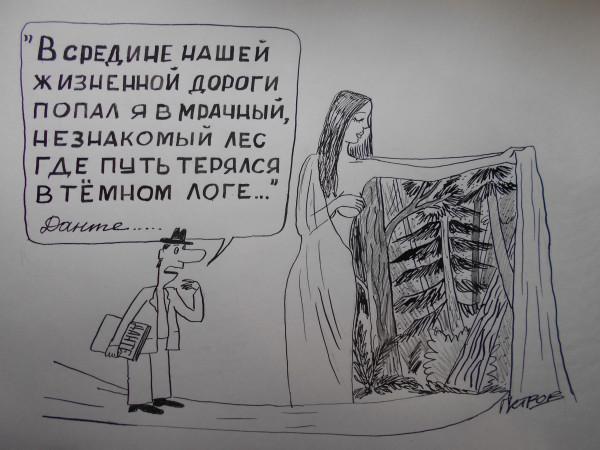 Карикатура: Поэзия,мужчина ,женщина, Петров Александр