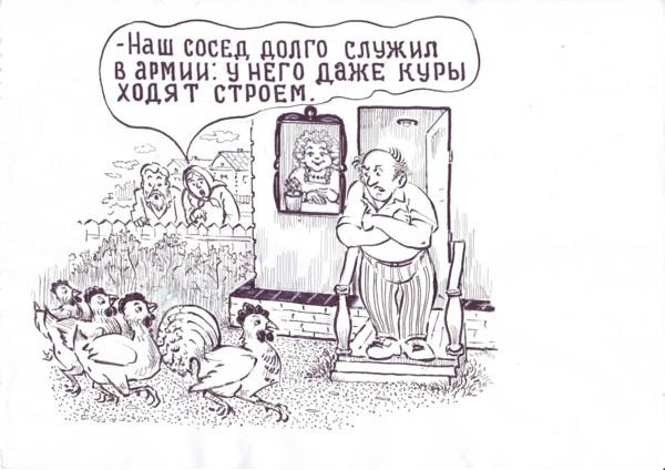 Карикатура: Армейская закалка, Зеркаль Николай Фомич