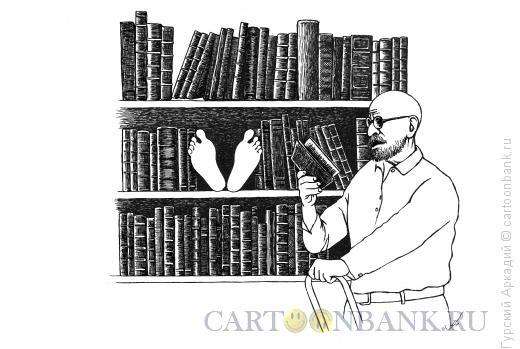 Карикатура: читатель у книжных полок, Гурский Аркадий