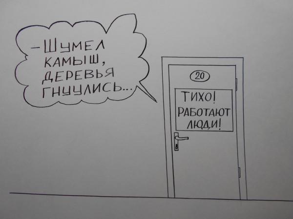 Карикатура: Рабочее место, Собака Элла
