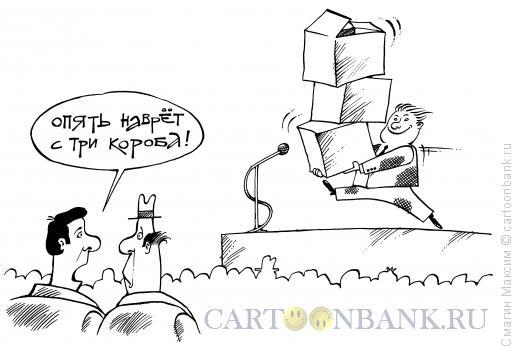 Карикатура: Выступление кандидата, Смагин Максим