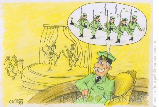 Карикатура: генерал в кабаре, Кононов Дмитрий