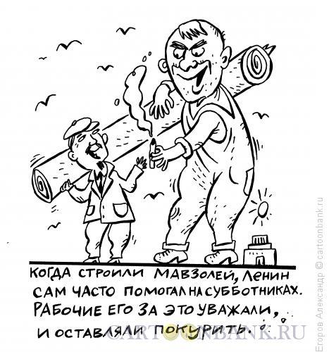 Карикатура: История-2, Егоров Александр
