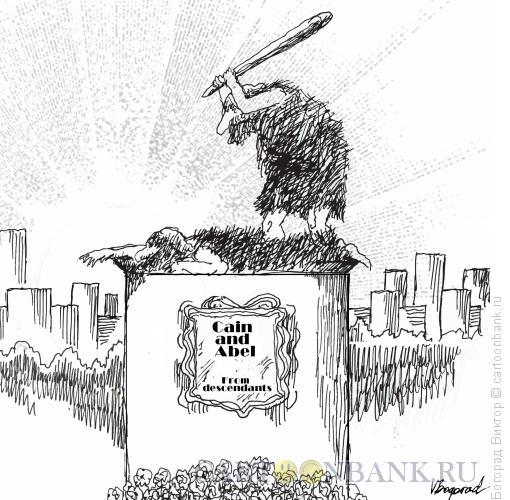 Карикатура: Памятник насилию, Богорад Виктор