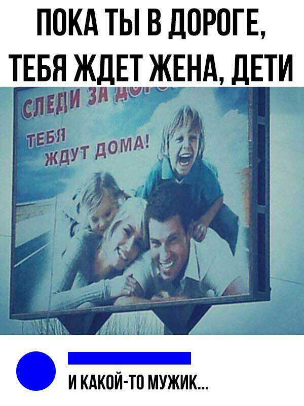 Мем: Пока ты в дороге..., Макс41