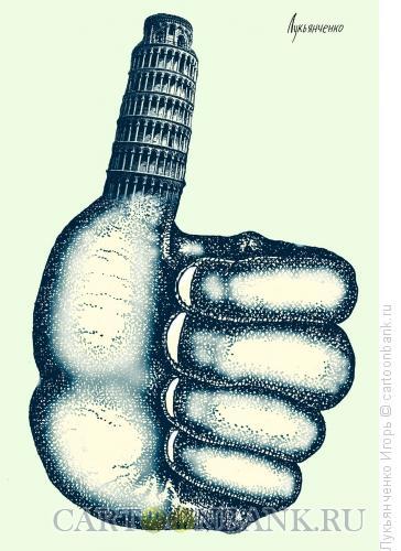 Карикатура: Пизанская башня, Лукьянченко Игорь