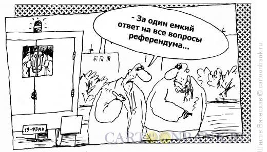 Карикатура: Воронок, Шилов Вячеслав