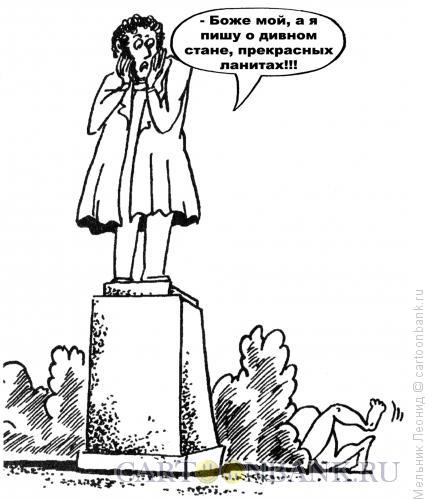 Карикатура: Бедный Пушкин!, Мельник Леонид