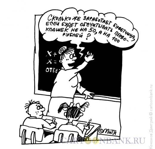 Карикатура: нереальная задачка для решения, Кононов Дмитрий