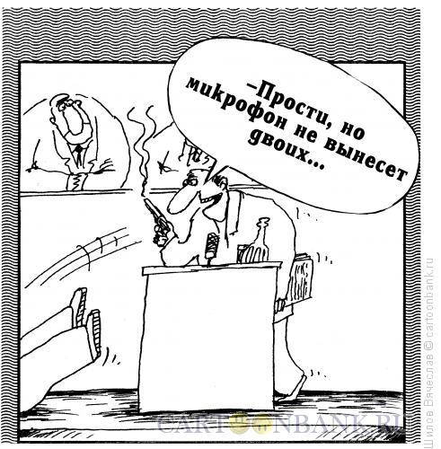 Карикатура: Почти по О.Генри, Шилов Вячеслав