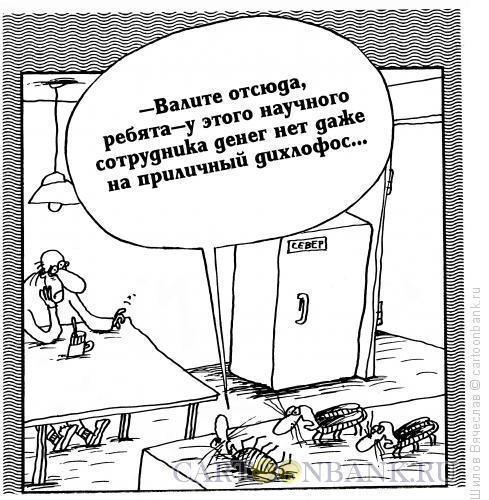 Карикатура: Бедность, Шилов Вячеслав