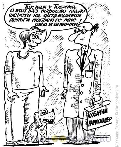 Карикатура: Недешевая стрижка, Мельник Леонид