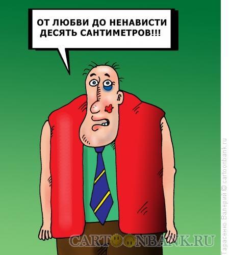 Карикатура: Сантиметры, Тарасенко Валерий