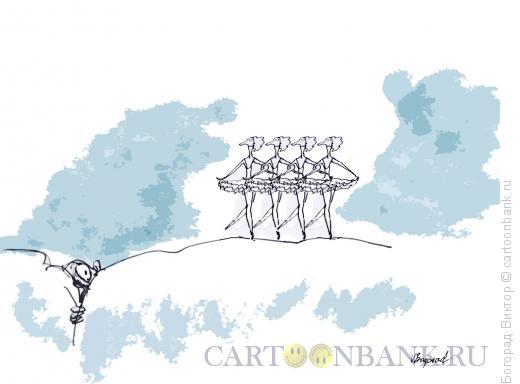 Карикатура: Танец маленьких лебедей, Богорад Виктор