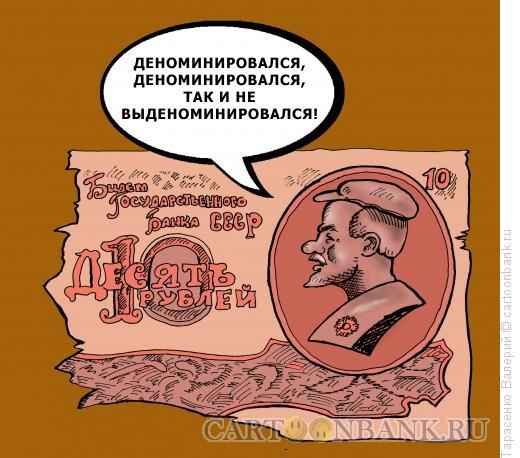 Карикатура: Червонец, Тарасенко Валерий