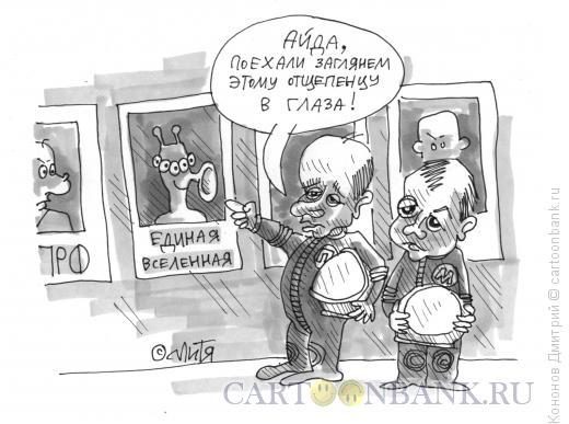 Карикатура: Единая вселенная, Кононов Дмитрий