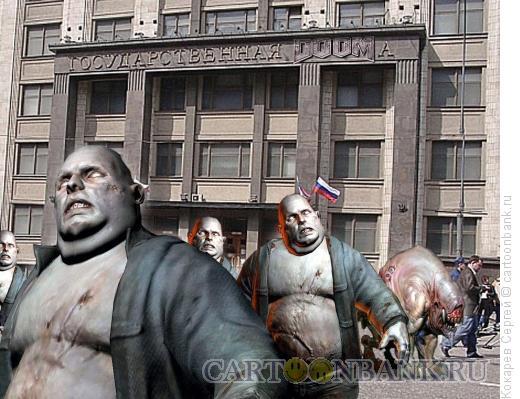 Карикатура: государственная DOOMа, Кокарев Сергей