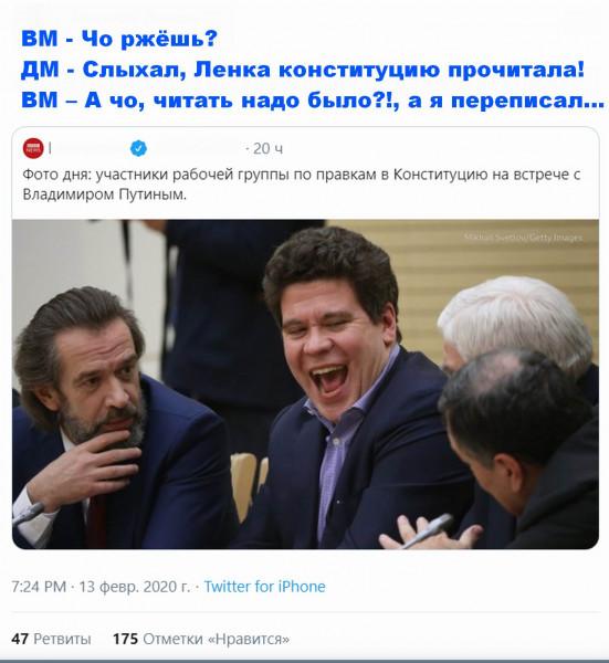 Мем: обсуждение поправок