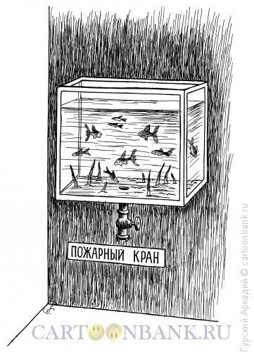 Карикатура: пожарный кран, Гурский Аркадий