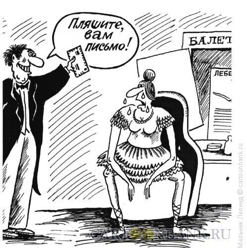 Карикатура: Все равно пляши, Мельник Леонид